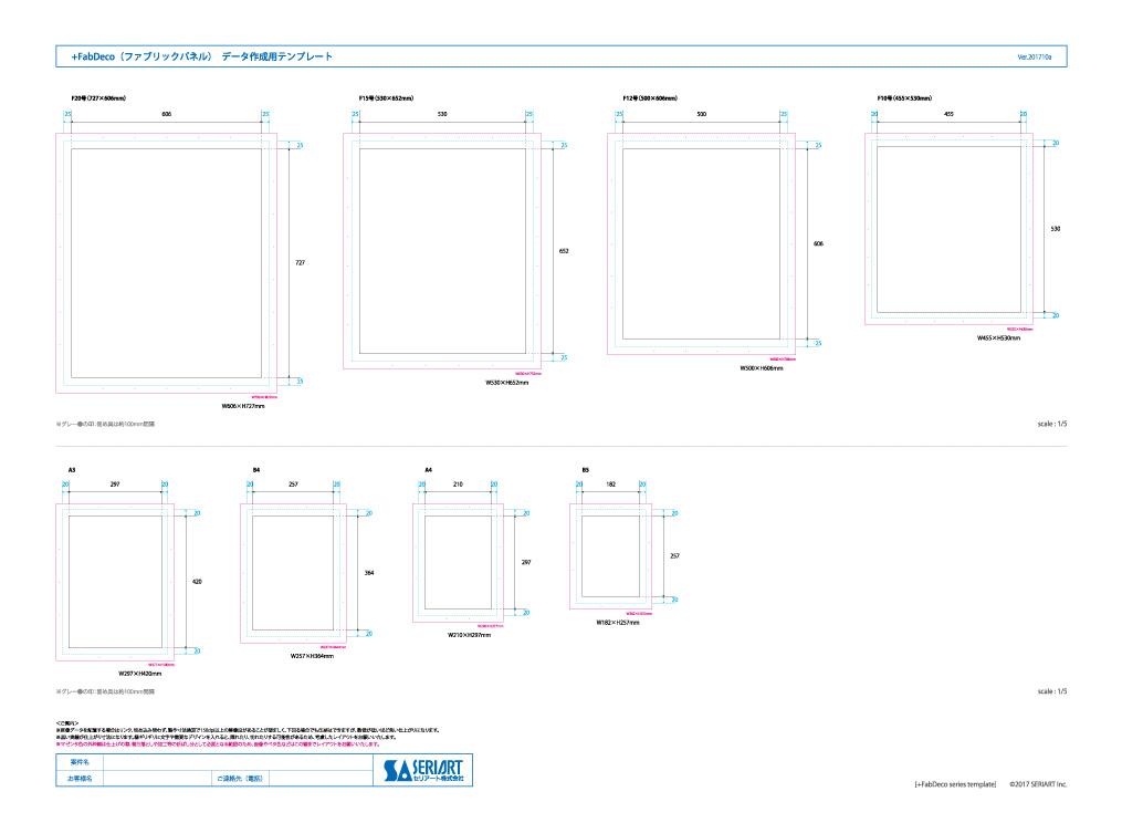ファブリックパネル テンプレートイメージ