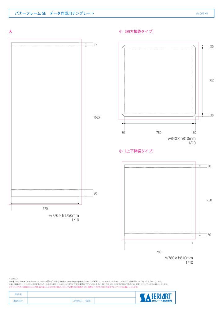 バナーフレームSE テンプレートイメージ