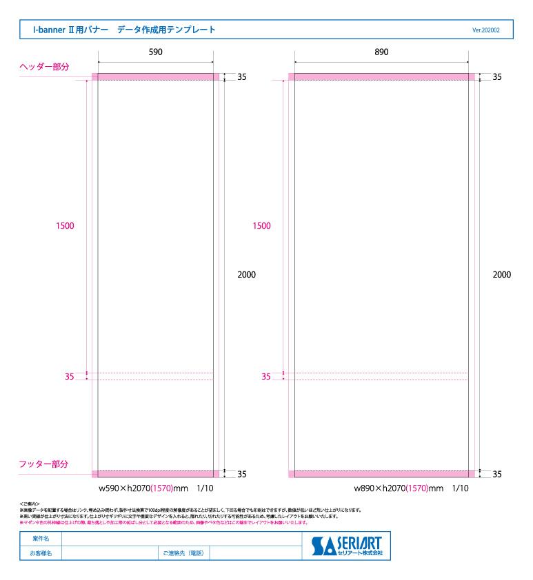 I-bannerⅡ テンプレートイメージ