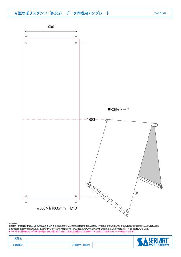 A型のぼりスタンド テンプレートイメージ